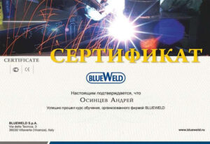 Сертификат Blueweld