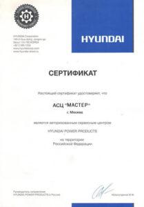 Сертифика Hyundai