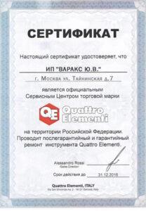 Сертификат Quattro Elementi