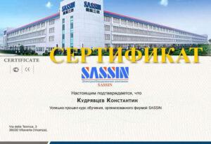 Сертификат Sassin Кудрявцев
